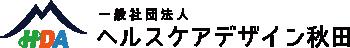 ヘルスケアデザイン秋田